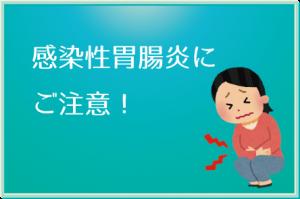 感染性胃腸炎にご注意!