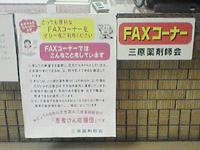 三原薬剤師会によるFAXコーナー