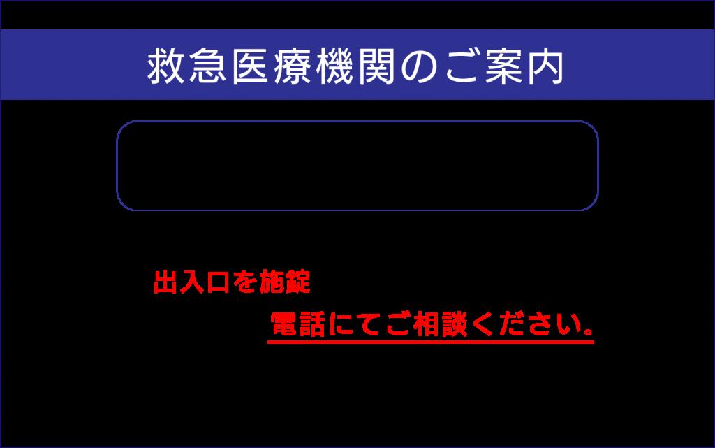 三原 コロナ